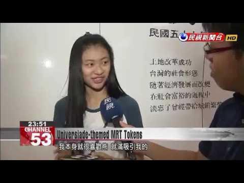 Taipei MRT launch commemorative set of Universiade-themed one-day pass tokens