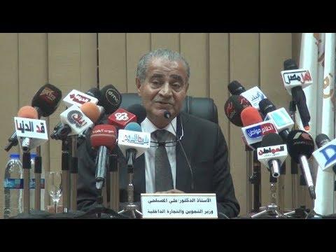 الوطن المصرية:وزير التموين يكشف استعدادات الوزارة لعيد الأضحى