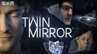 《奇妙人生》團隊新作《雙重鏡影 Twin Mirror》以犯罪調查為主題的心理驚悚冒險遊戲