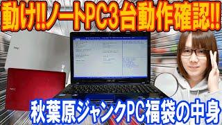 怒涛のノートPC3台動作確認!!秋葉原ジャンクPC福袋の中身は動く!?