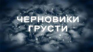 """Т9  """"Черновики грусти"""" трейлер клипа"""