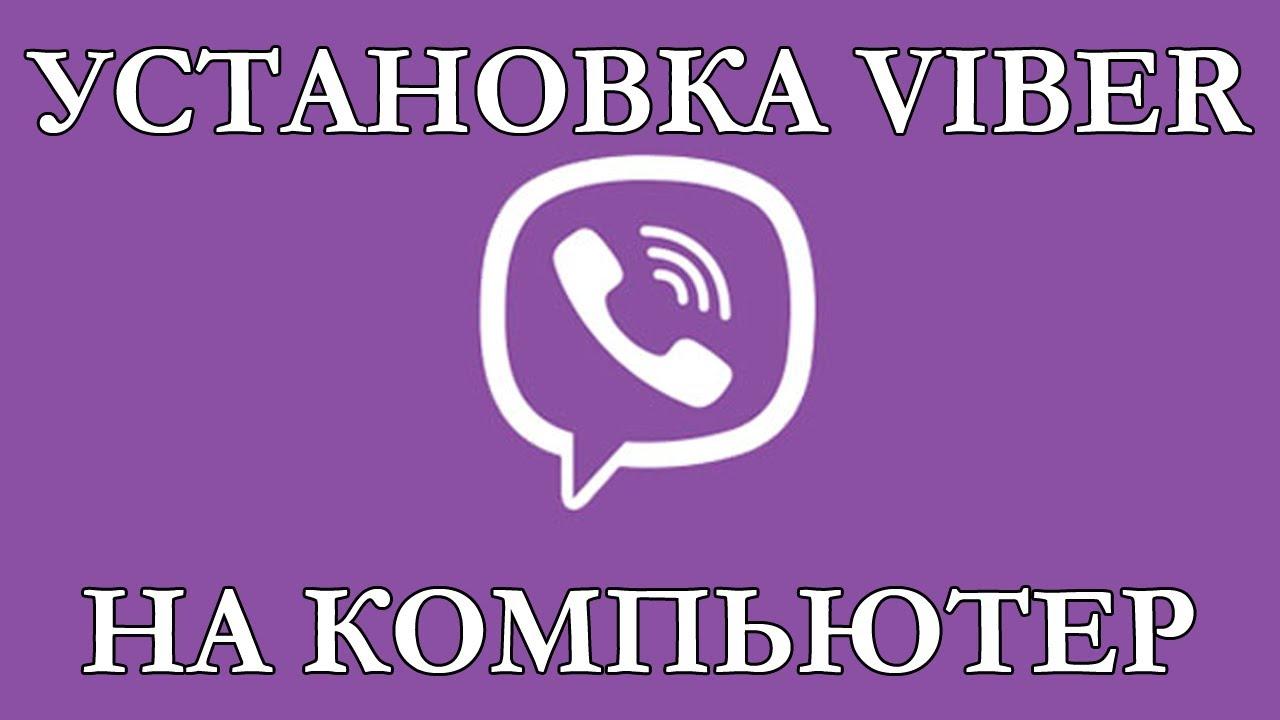 Viber скачать APK 12.7.0.6 на Android - бесплатно