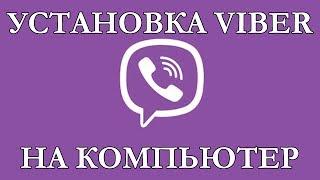 Як встановити Viber на комп'ютер