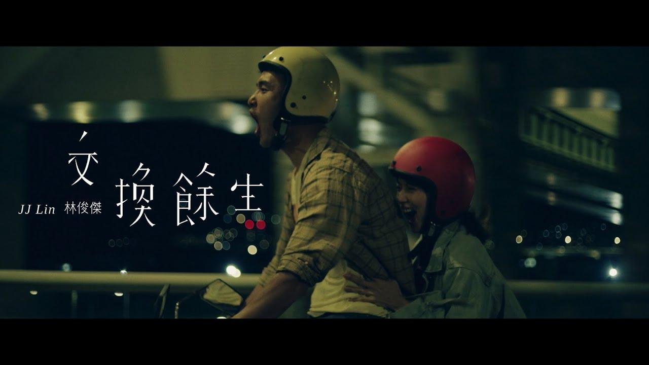林俊傑 JJ Lin《交換餘生 No Turning Back》Official Music Video
