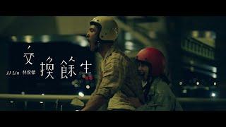 Download Lagu 林俊傑 JJ Lin《交換餘生 No Turning Back》Official Music Video mp3