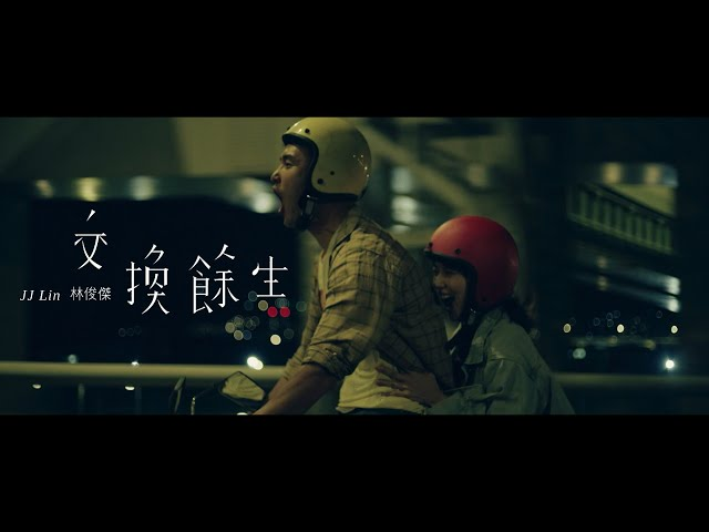 林俊傑 JJ Lin《交換餘生 No Turning Back》Official Music Video
