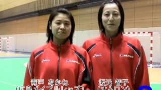 ハンドボール2008北京オリンピックアジア予選(再戦) 日本代表 青戸あかね(広島メイプルレッズ) 坂本 智子(オムロン)