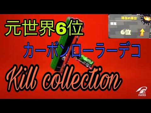スプラトゥーン2 元世界6位のキル集   アウトサイダー