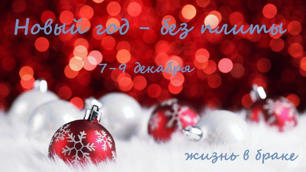 Конкурсы, Игры, Веселые Задания за Новогодним столом! Новый год - без плиты!