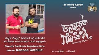 Director Santhosh Anandram Sir's Take On Kannad Gothilla | Hariprriya | Mayuraa Raghavendra