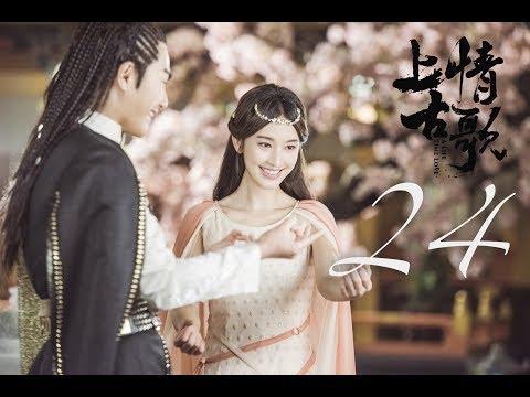 上古情歌 A Lifetime Love 24 黃曉明 宋茜 CROTON MEGAHIT Official