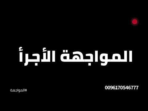 المواجهة الأجرأ والأشرس مع ليلى عبداللطيف