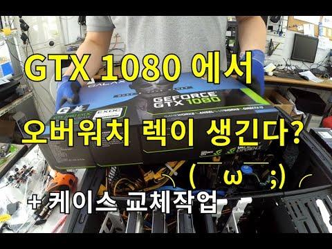 (2가지 작업) GTX 1080 업그레이드 작업 + 케이스 SSD 파워 교체작업