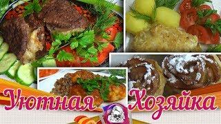 Уютная хозяйка Лучшие Вкусные и Простые Рецепты Приготовления Еды | уютнаяхозяйка  12+