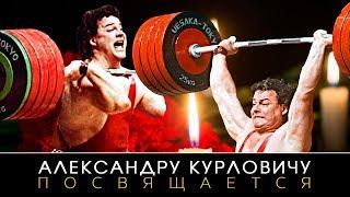 Александру Курловичу посвящается. Великому тяжелоатлету.