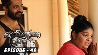 Deiyange Ratey | Episode 49 - (2018-10-14) | ITN Thumbnail