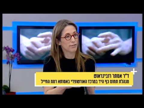 ד״ר אסתר רובינראוט, מומחית ומנתחת כף יד מתארחת באולפן ערוץ 2