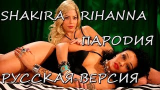Shakira feat. Rihanna - Can't Remember to Forget You (Пародия - Русская версия)