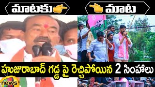 Combat of Words Between Etela Rajender And Kaushik Reddy | BJP Vs TRS | TS Politics | Mango News