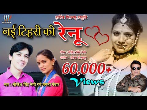 New Tehri Ki Renu नई टिहरी की रेनू  L Latest Garhwali Song 2019 L Lokesh Singh Negi & Mamta Panwar