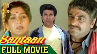 Santaan Full Movie | Jeetendra | Moushumi Chatterjee | Dasari Narayana Rao | Anand Milind