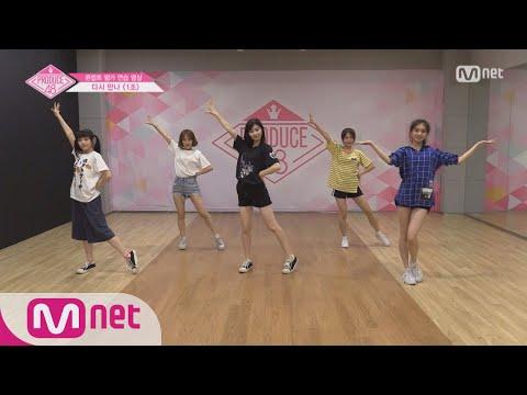 PRODUCE48 [단독/48스페셜] 콘셉트 평가 연습 영상ㅣ♬ 다시 만나_1조 180803 EP.8