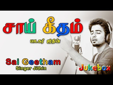 Sai Geetham JUKEBOX | Singer : Jithin | Lyrics & Music : Pradeep | Anush Audio