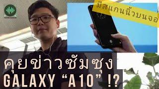 """ข่าว Samsung Galaxy """" A10 """" จะมาใหม่ พร้อมระบบสแกนนิ้วใต้จอจริงไหมนะ !?"""