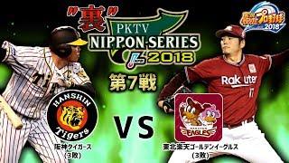 裏日本一をかけた戦いは最終第7戦にもつれ込む死闘に!裏ポストシーズン...