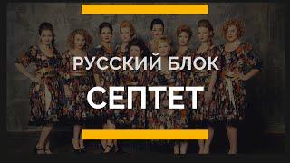 Септет. Русский блок.