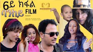 #Mahderna#Art#Tigrinya Eritrean Amazing film 2019 Bankey By Selam Goitom (ደራሲትን ኣላይትን ሰላም) P- 6