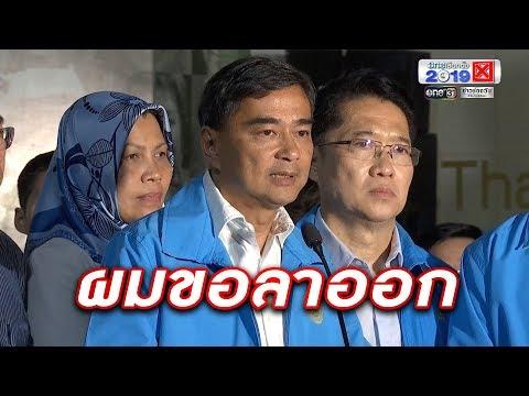 ข่าวเลือกตั้ง : อภิสิทธิ์ขอลาออกหัวหน้าพรรคประชาธิปัตย์ | ข่าวช่องวัน | one31