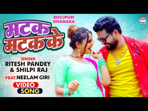 VIDEO   मटक मटक के   #Ritesh Pandey, #Shilpi Raj   #Neelam Giri   Matak Matak Ke  Bhojpuri Song 2021