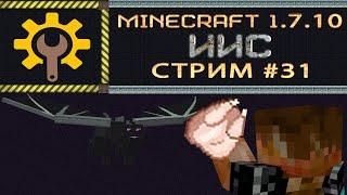 ИИС #31. Кормление экзотических животных / Minecraft 1.7.10 / STREAM