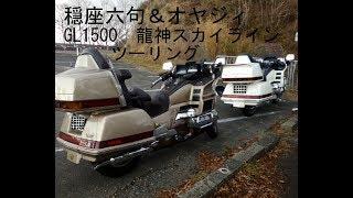 【Honda Goldwing GL1500】ゴールドウイング2台で穏座六句さんと龍神スカイラインツーリング!その1