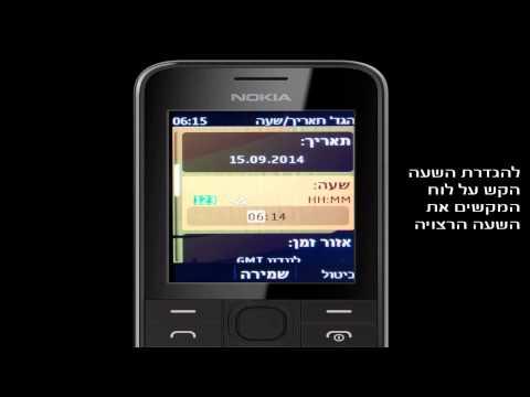 הגדרות תאריך ושעה Nokia 208