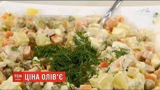 Ціна олів'є: скільки цьогоріч коштує приготувати популярний новорічний салат