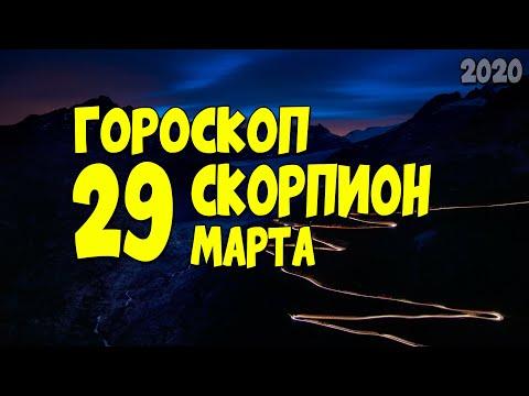 Гороскоп на сегодня и завтра 29 марта Скорпион 2020 год | 29.03.2020