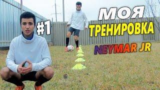 ТРЕНИРОВКА ДРИБЛИНГА #1 | NEYMAR JR TRAINING