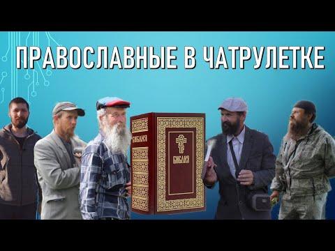 №4. Воскресное благовестие в чатрулетке братией. 17.11.2019