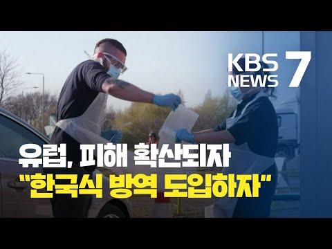 """전 세계 백만 명 감염…유럽 속속 """"한국식 방역"""" / KBS뉴스(News)"""