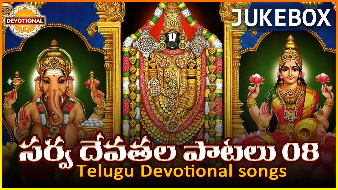 Telugu god songs online play