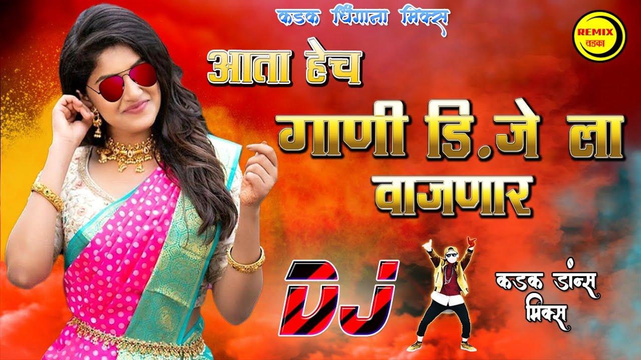 2020 स्पेशल हेच गाणी डि.जे ला वाजणार   Kadak Dance Mix   Superhit Marathi Nonstop DJ Songs