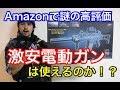 【検証】Amazonで謎の高評価の、激安電動ガンは使えるのか!? 沖縄サバゲー