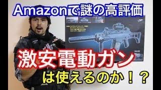 【検証】Amazonで謎の高評価の、激安電動ガンは使えるのか!? 沖縄サバゲー thumbnail