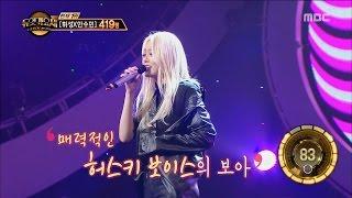 [Duet song festival] 듀엣가요제 - Kim boa & Jose Maria,