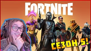 Разглеждаме новия Battle Pass в сезон 5 на Fortnite Battle Royale!
