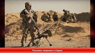 Русские хищники в Сирии: российский спецназ пришел сделать больно террористам ✔Новости Express News
