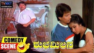 Shubha Milana - ಶುಭಮಿಲನ  Movie Comedy Video part-9 |  Vishnuvardhan | Ambika | Nagesh Yadav | TVNXT
