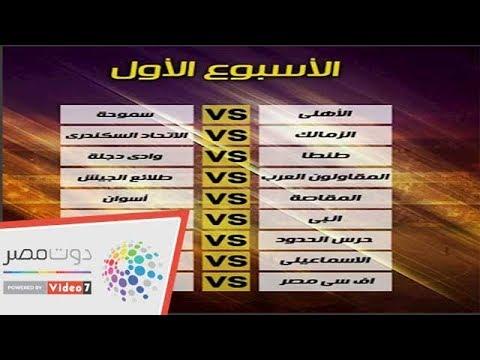 الجدول الكامل لمباريات الدورى المصرى للموسم الجديد  - 11:54-2019 / 9 / 13